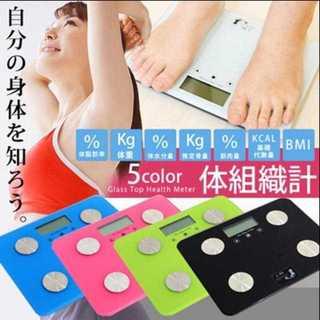 選べる5色!コンパクトヘルスメーター (体重計/体脂肪計)