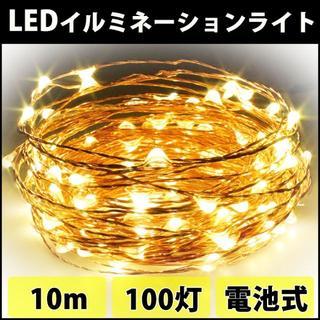 LED イルミネーションライト 電池式 パーティー ワイヤー ガーランドライト (その他)