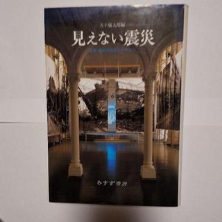 「見えない震災 建築・都市の強度とデザイン」 五十嵐太郎(人文/社会)