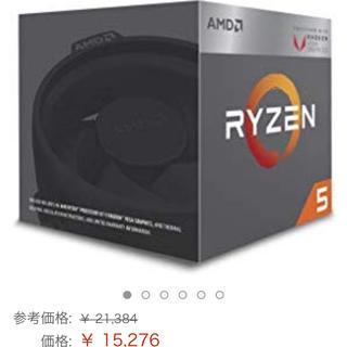 AMD Ryzen 5 2400g (cpuとファンのみ)(PCパーツ)