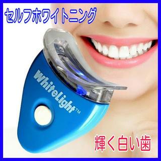 ホワイトニング 歯セット LEDランプ&マウスピース&ペースト2本 173(口臭防止/エチケット用品)