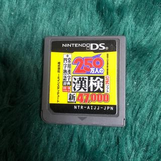 DS 漢検 ソフト(携帯用ゲームソフト)