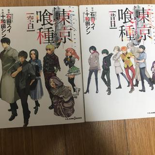 東京喰種(少年漫画)