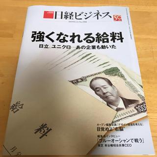 ニッケイビーピー(日経BP)の日経ビジネス 2019.04.22 No.1988(ニュース/総合)