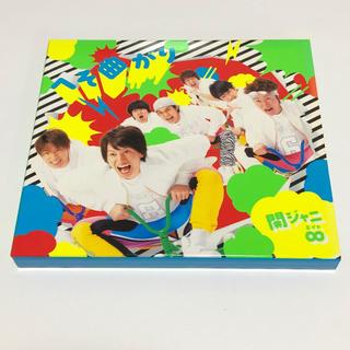 カンジャニエイト(関ジャニ∞)のへそ曲がり / ここにしかない景色 初回限定版A (CD+DVD)(ポップス/ロック(邦楽))