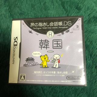 旅の指さし会話帳 韓国 DSソフト(携帯用ゲームソフト)