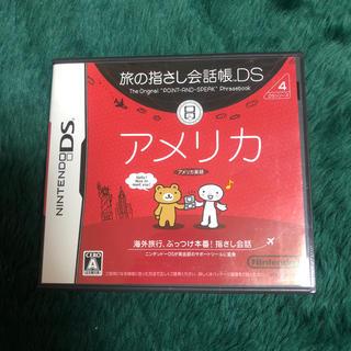 旅の指さし会話帳 アメリカ DSソフト(携帯用ゲームソフト)