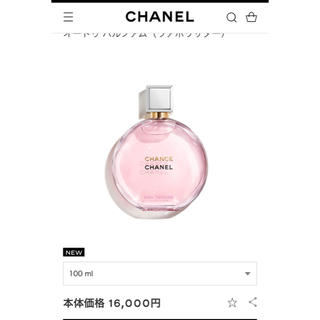 シャネル(CHANEL)のシャネルCHANEL CHANCE(香水(女性用))