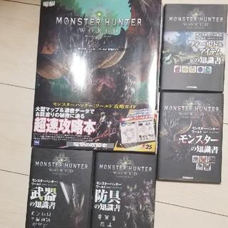 プレイステーション4(PlayStation4)のモンハンワールド攻略本セット(その他)