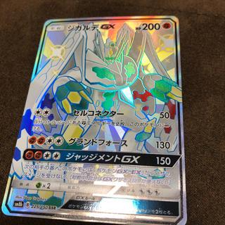 ポケモン(ポケモン)のジガルデGX(シングルカード)