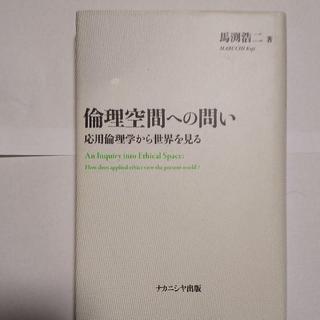 「倫理空間への問い 応用倫理学から世界を見る」 馬渕浩二