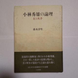 「小林秀雄の論理 美と戦争」 森本淳生