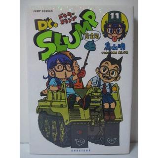 Dr.スランプ 完全版 11 (ジャンプコミックス)(少年漫画)