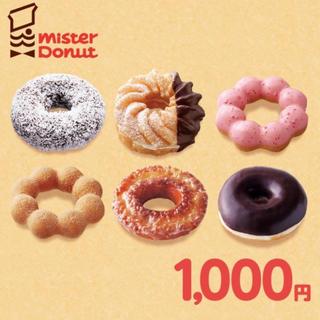 ミスタードーナツ 3000円分(フード/ドリンク券)