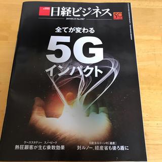 ニッケイビーピー(日経BP)の日経ビジネス 2019.04.15 No.1987(ニュース/総合)