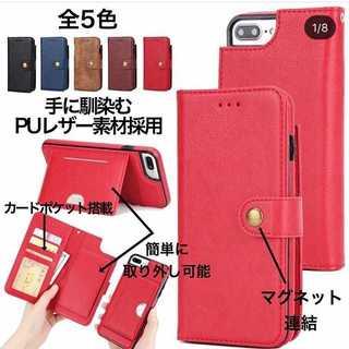⭐️レザー手帳型ケース⭐️多機能 iPhone レッド(iPhoneケース)