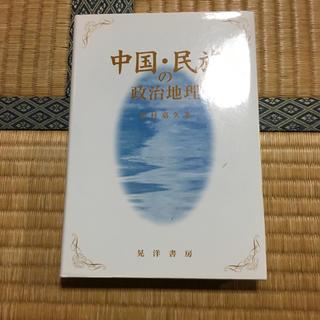 中国 民法の政治地理