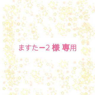 ますたー2様 専用(K-POP/アジア)