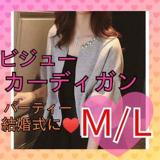 新品未使用♥️【送料無料】ビジューカーディガン M/L(カーディガン)