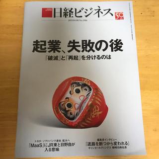 ニッケイビーピー(日経BP)の日経ビジネス 2019.04.08 No.1986(ニュース/総合)