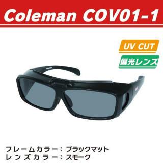 Coleman コールマン 跳ね上げ式偏光サングラス COV01 オーバーグラス(サングラス/メガネ)