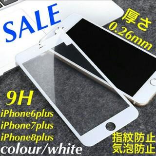 アイフォーン(iPhone)のiPhone6plus.7plus.8plus.ガラスフィルム★ホワイト★新品(保護フィルム)