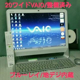 ソニー(SONY)の値下げセール❗綺麗❗安心保証❗地デジ.ブルーレイ*20ワイドVAIO (デスクトップ型PC)