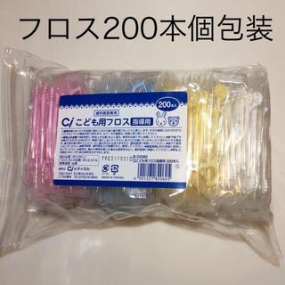 歯科用 子供 フロス(歯ブラシ/歯みがき用品)