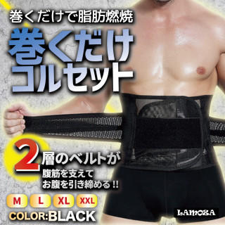 LAMOZA腰痛ベルト 腰 サポーター 腰用 コルセット  腹巻  男女兼用(トレーニング用品)