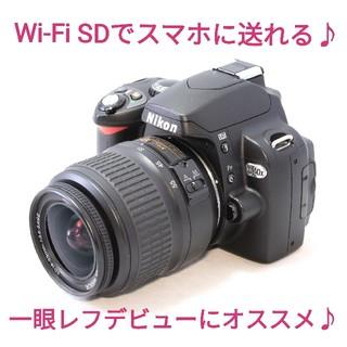 ニコン(Nikon)の◆Wi-Fi仕様◆極上品◆一眼レフデビューにオススメ◆Nikon D40x (デジタル一眼)