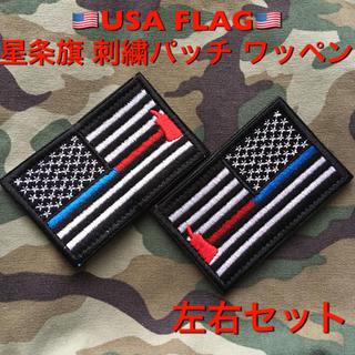 ◆USA FLAG◆ 星条旗 刺繍パッチ ワッペン レッドブルーライン左右セット