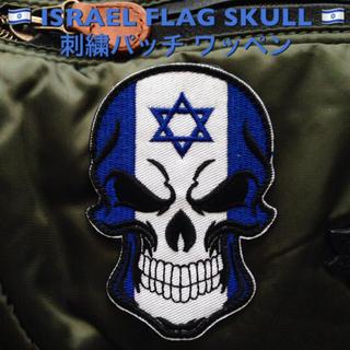 ★ISRAEL FLAG SKULL★ 刺繍パッチ ワッペン