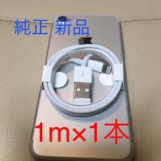 アイフォーン(iPhone)の純正 充電ケーブル 1m 1本(バッテリー/充電器)