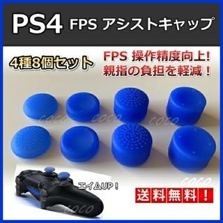 PS4 アシストキャップ 8個セット プレステ4 fps エイム精度 (その他)