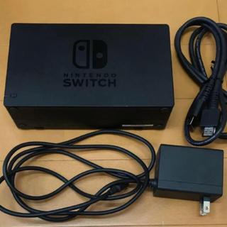 ニンテンドースイッチ(Nintendo Switch)の4月24日まで出品!スイッチ ドックセット 中古美品☆無言申請お断り!(その他)