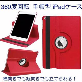 iPad 第5世代 第6世代 手帳型カバー ☆レッド☆(iPadケース)