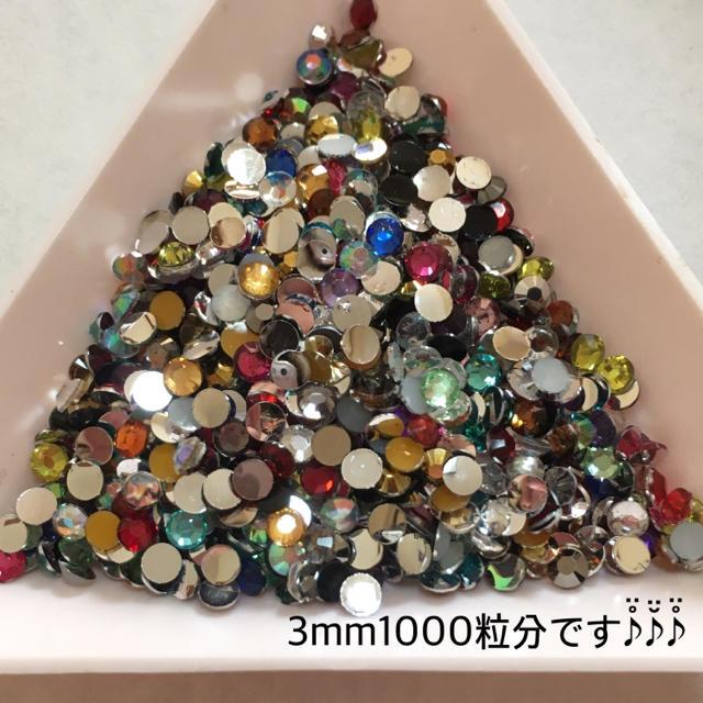 高分子結晶ストーン(ミックス)❁2mm・3mmセット❁約2000粒 コスメ/美容のネイル(デコパーツ)の商品写真
