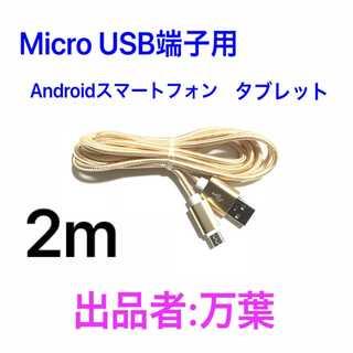 ゴールド 2m 1本 Android・タブレット用 充電器 Micro端子(バッテリー/充電器)