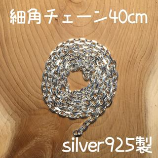 40cm silver925 細角チェーン ゴローズ tady&king 対応(ネックレス)