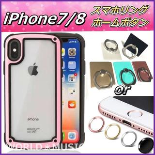 iPhone ケース8 韓国 フレーム スマホリング ホームボタン 送料無料(iPhoneケース)