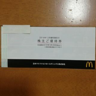 マクドナルド 株主優待券 1冊 #8(フード/ドリンク券)