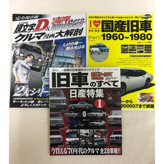 旧車雑誌(趣味/スポーツ)