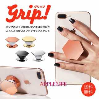 スマホグリップ 六角形 ローズゴールド メタリック iPhonexs 金(その他)