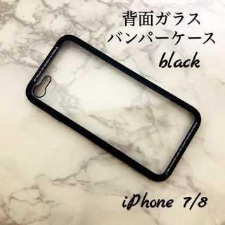 ブラック⭐️高級感・耐衝撃⭐️クリア⭐️背面ガラス バンパー(iPhoneケース)