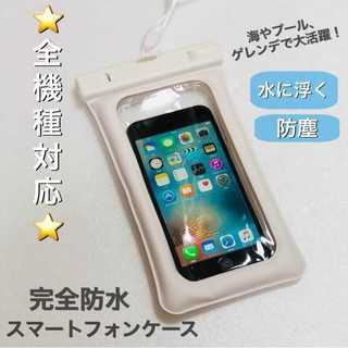 ホワイト⭐️完全防水・防塵⭐️ 防水ケース ⭐(iPhoneケース)