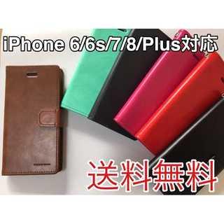 ★レザーiPhoneケース カラー6色☆ 8Plus/7P/6P/8/7/6★(iPhoneケース)