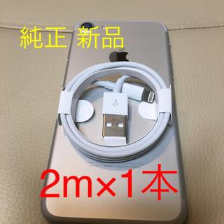 アイフォーン(iPhone)の純正 充電ケーブル 2m 1本(バッテリー/充電器)