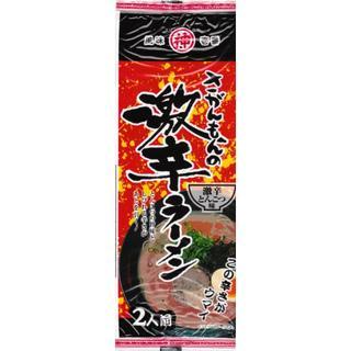 10食分 ¥999 激安 激からラーメン さがんもんの激からとんこつラーメン (ボクサーパンツ)