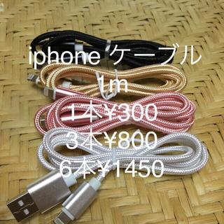 iphone ケーブル  3本セット  複数ご購入が断然お買得です!(バッテリー/充電器)