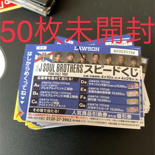 サンダイメジェイソウルブラザーズ(三代目 J Soul Brothers)のローソンスピードくじ 未開封 50枚(アイドルグッズ)